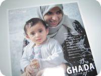 映画「ガーダ パレスチナの詩」