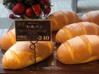 お米=パン?