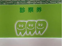 ②用dentistimage