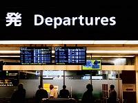 空港の出国ゲート