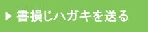 4btn_hagaki