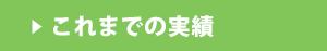 4btn_hagaki_jisseki