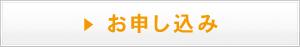 btn_moushikomi_big
