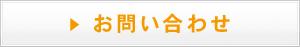 btn_toiawase_big