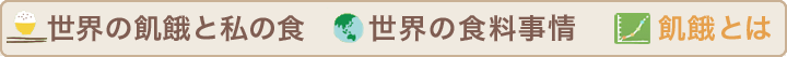 menu_hunger3_sp