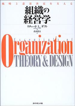 組織の経営学