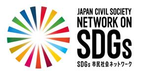 SDGs市民ネットワークのロゴ