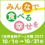 banner2017_s155
