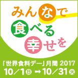 「世界食料デー」月間2017バナーa