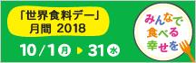 「世界食料デー」月間2018