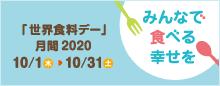 「世界食料デー」月間2020
