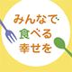 「世界食料デー」月間2019